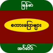 Myanmar English Speaking
